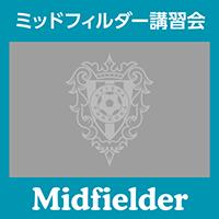 ミッドフィルダー講習会