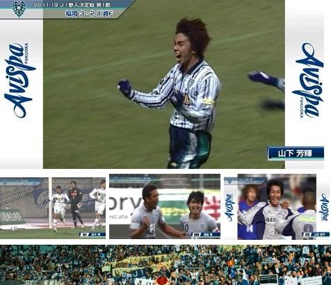 アビスパ福岡クラブ創立20周年記念DVD インターネット予約受付 決済方法追加について