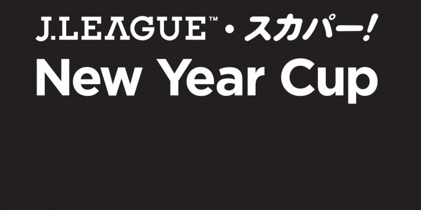 [2016Jリーグ スカパー! ニューイヤーカップ] 詳細決定