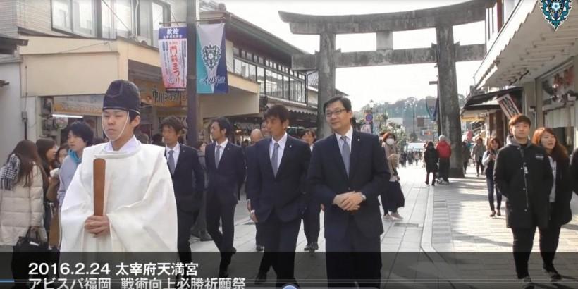 【動画更新】太宰府天満宮「戦術向上必勝祈願祭」