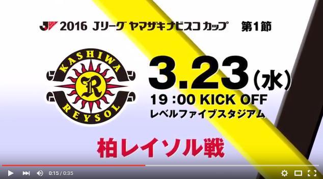 【動画更新】3/23(水)柏戦、4/2 (土)新潟戦の告知動画