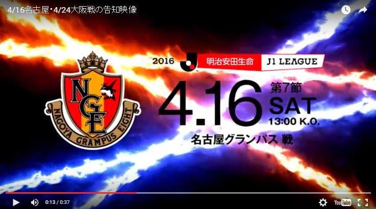 【動画更新】4/16(土)名古屋戦、4/24 (日)G大阪戦の告知動画