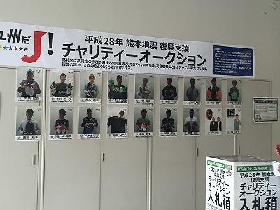 【広報ブログ】大宮戦もチャリティーオークションを開催!!