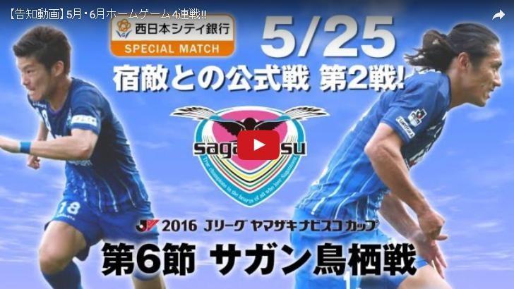 【動画更新】5/14(土)湘南戦 告知動画