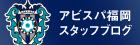 アビスパ福岡スタッフブログ