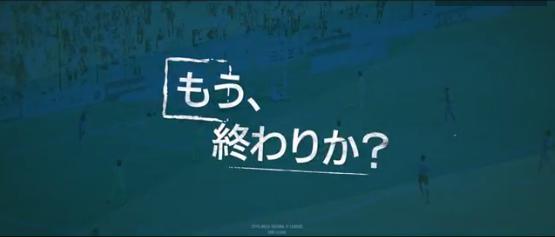 スカパー!×アビスパ福岡 2nd開幕スペシャルムービー公開!