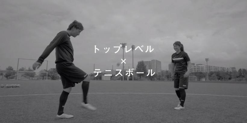 【テニスボール編(動画)公開】プロフェッショナルキャンプU-12