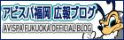 アビスパ福岡広報ブログ