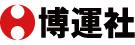 株式会社博運社