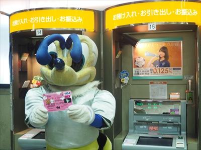 【アビーくん通信】僕の給料は西日本シティ銀行振込で決まりやんね!
