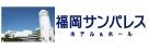 株式会社福岡サンパレス