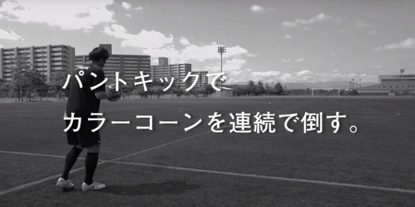 【パントキックでカラーコーン連続倒し編(動画)公開】プロフェッショナルキャンプU-12