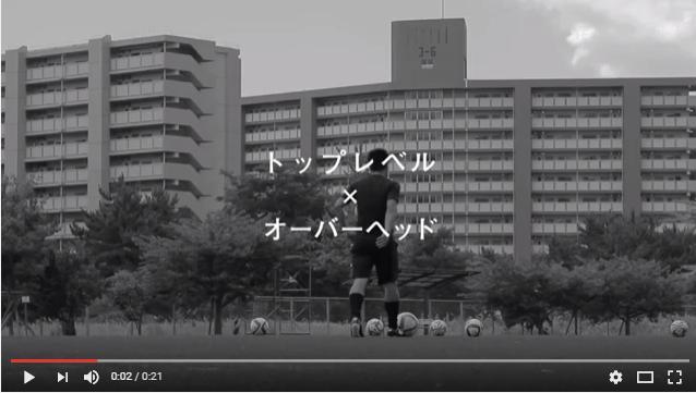 【オーバーヘッド編(動画)公開】プロフェッショナルキャンプU-12