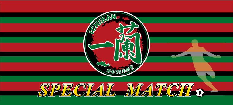 【一蘭スペシャルマッチ】9/4(日)ルヴァンカップ FC東京戦 スタジアムイベントのお知らせ 第1弾