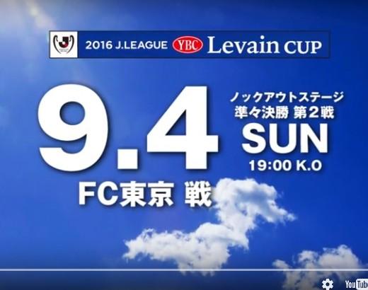 【動画更新】FC東京戦告知/スポンサー様ご紹介/ハイライト