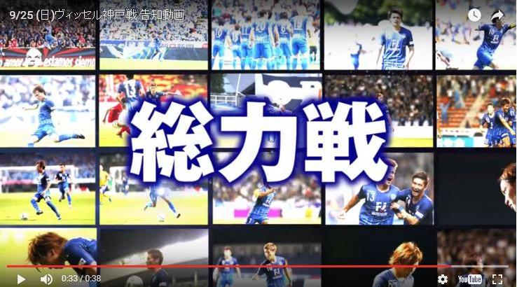 【動画更新】ヴィッセル神戸戦 告知動画