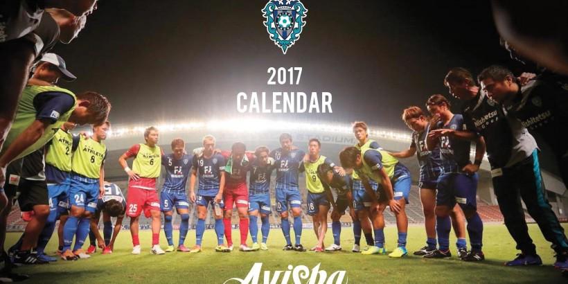 2017アビスパ福岡オフィシャルカレンダー 予約受付開始のお知らせ