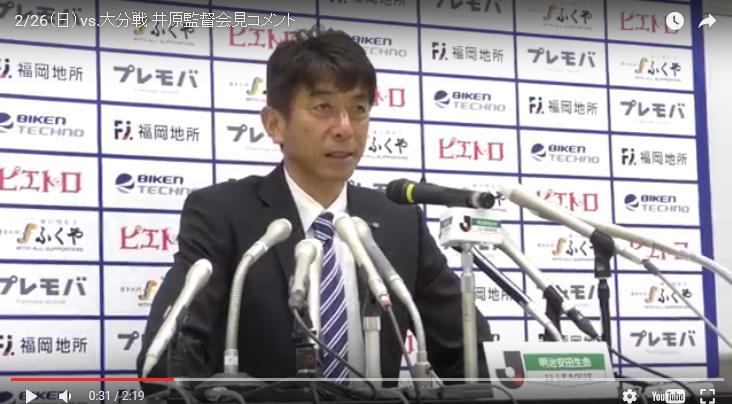 2/26大分戦 試合終了後の井原監督コメント追加