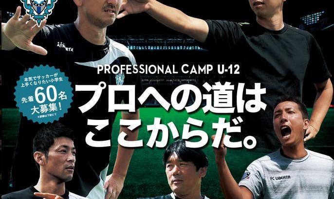 プロフェッショナルキャンプU-12特設ページ