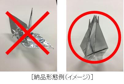 news_tsuru_20170913