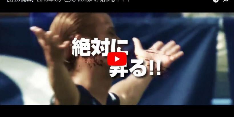 【告知動画】2018年のアビスパの戦いが始まる!!!