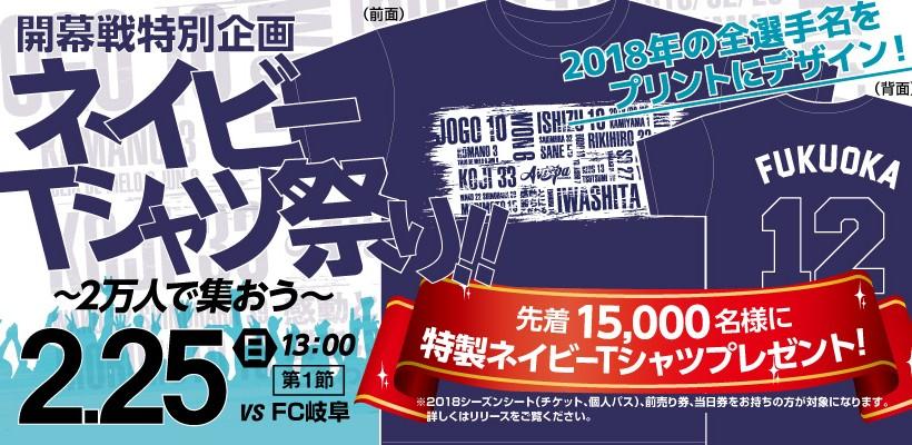 【2/25(日)岐阜戦 】イベント・チケット情報