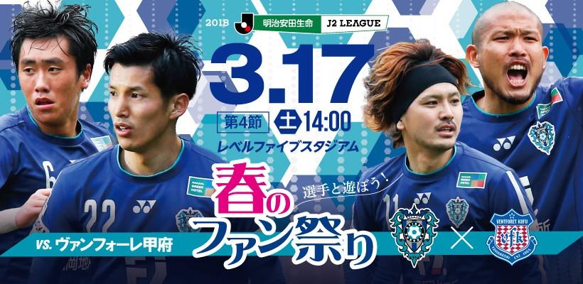 【3/17(土)甲府戦 】イベント・チケット情報