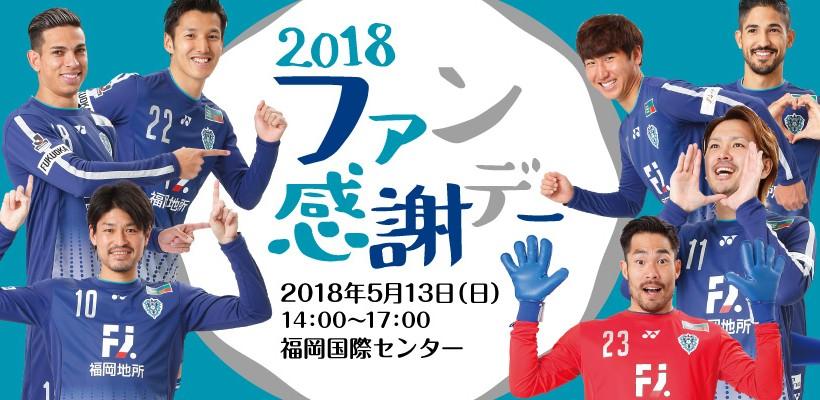 アビスパ福岡「2018ファン感謝デー」イベント・チケット情報