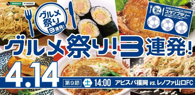【4/14(土)山口戦 】イベント・チケット情報