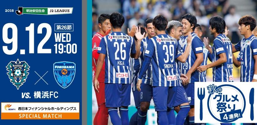 【9/12(水) 横浜FC戦 】イベント・チケット情報