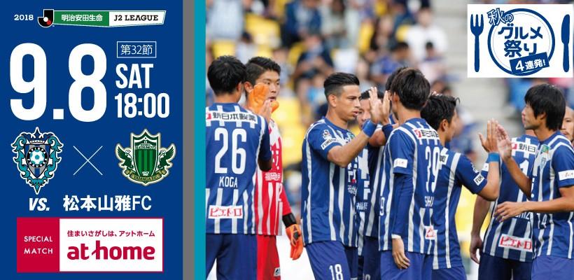 【9/8(土) 松本山雅FC戦 】イベント・チケット情報