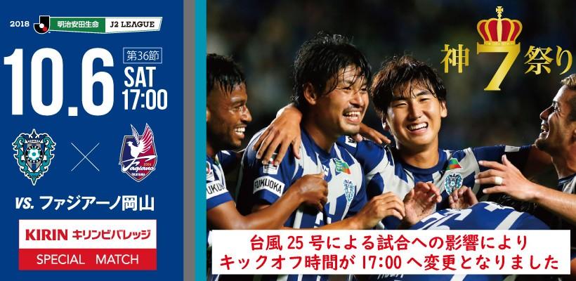 【10/6(土)岡山戦 】イベント・チケット情報