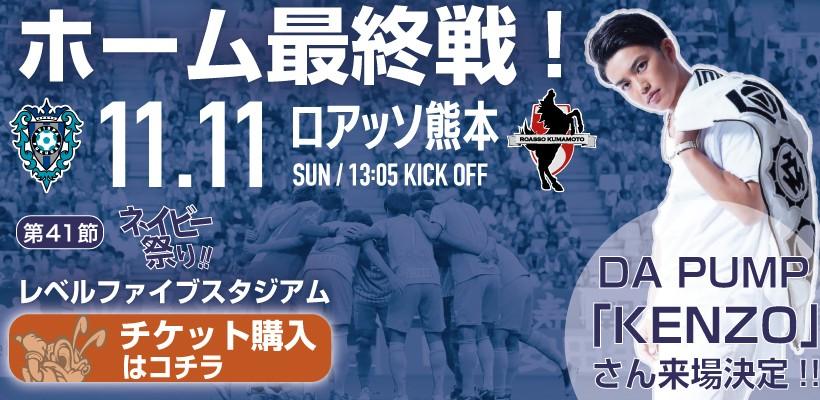 【11/11(日)熊本戦 】イベント・チケット情報