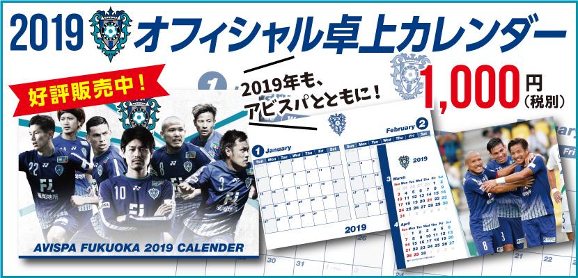 卓上カレンダー発売!