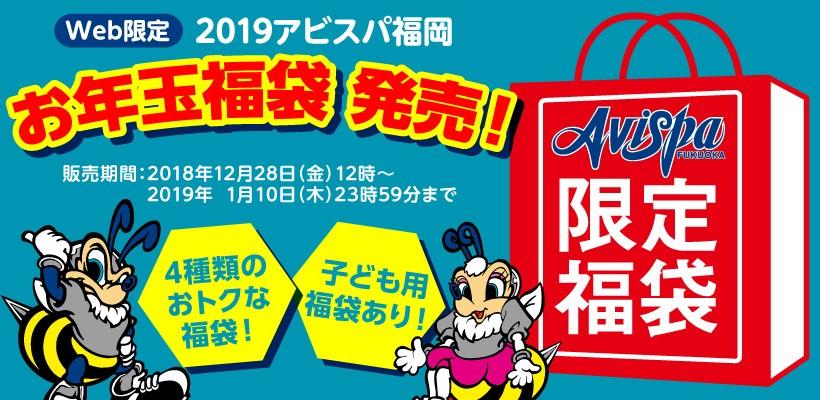 『2019アビスパ福岡 お年玉福袋』発売のお知らせ