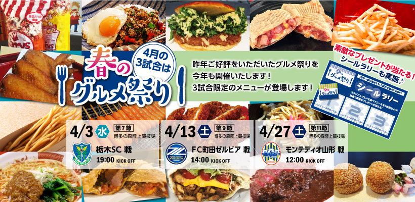 【4/3(水)栃木戦】イベント・チケット情報