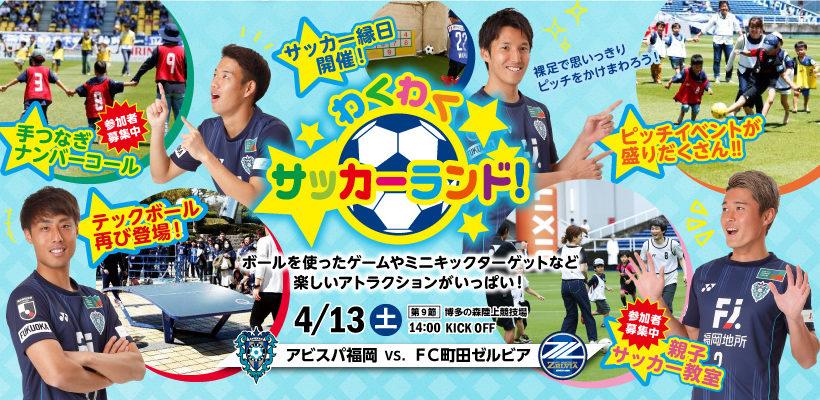 【4/13(土)町田戦】イベント・チケット情報