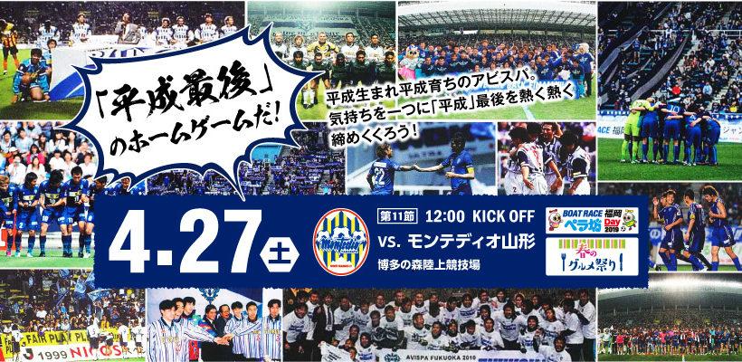 【4/27(土)山形戦】イベント・チケット情報