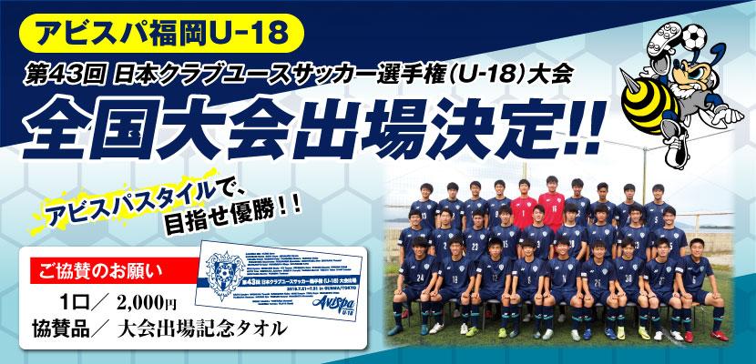 U-18全国大会出場決定