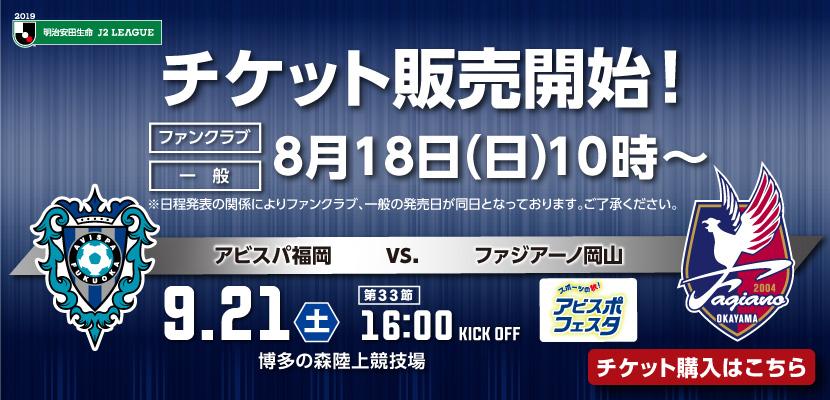 岡山戦チケット販売開始!