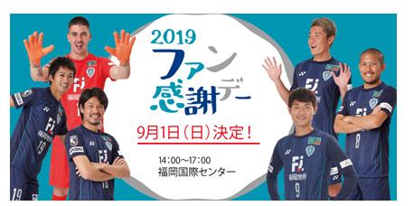 【9/1(日)2019ファン感謝デー】チケット・イベント情報