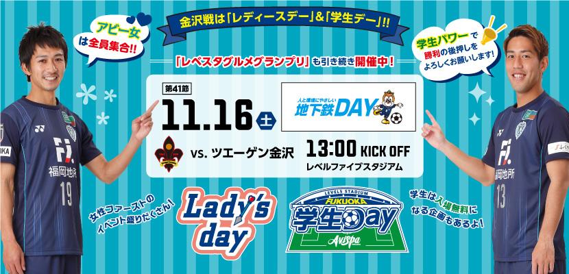 11/16金沢戦 イベント