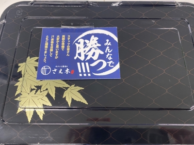 【スタッフブログ】 勝利の「カツ」弁当!!!