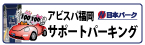 アビスパ福岡サポートパーキング