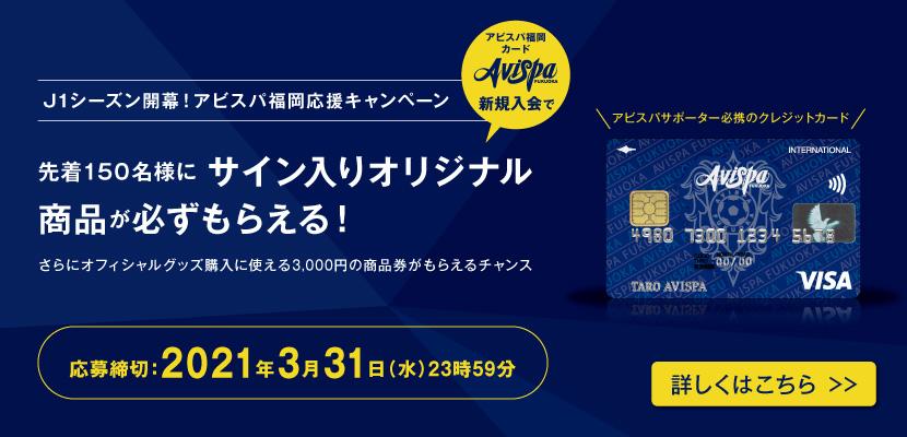 九州カード