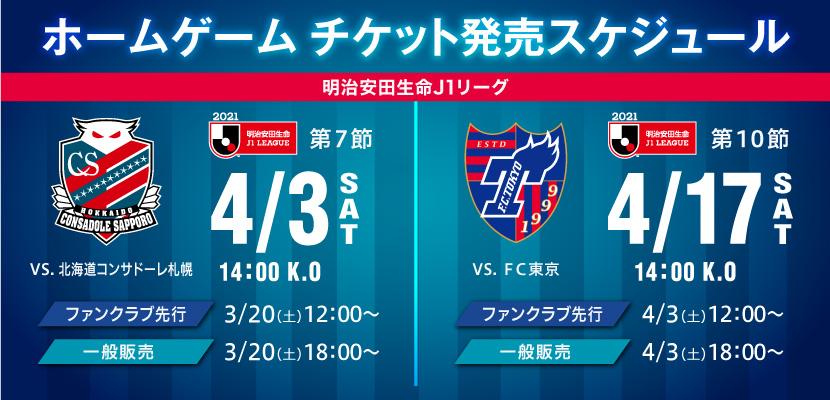 4/3札幌戦・4/17FC東京戦チケット販売スケジュール