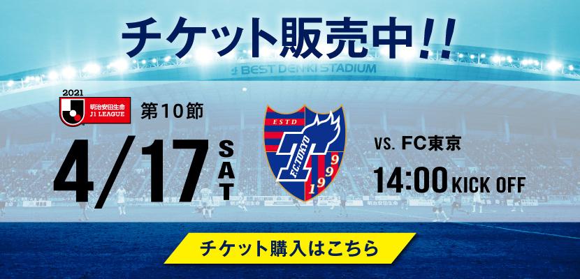 4/17FC東京戦チケット販売中