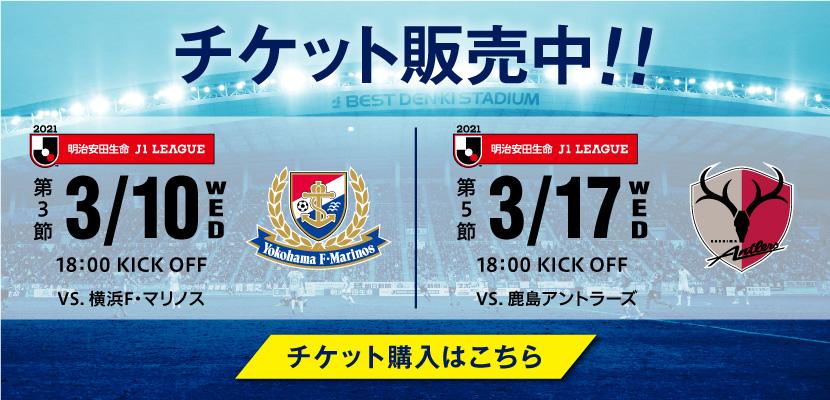 3/10横浜FM戦・3/17鹿島戦チケット販売中