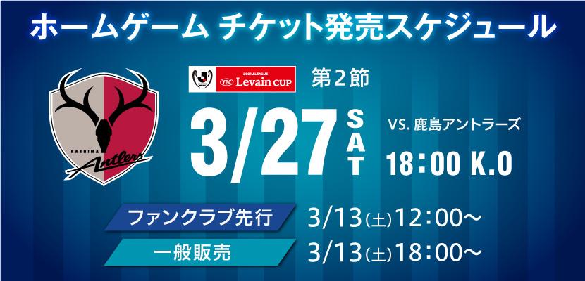 3/27LC鹿島戦チケット販売スケジュール