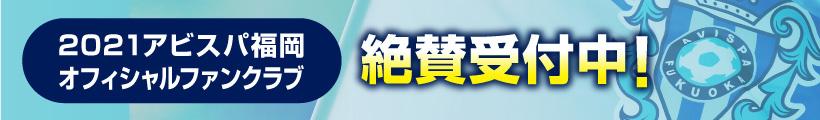 2021アビスパ福岡オフィシャルファンクラブ